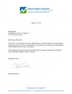 официальное письмо от Nelson Irrigation Inc.