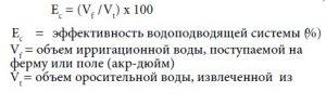 effektivnost-vodopodvodyashchey-sistemy-ec