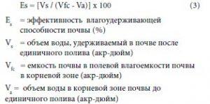 effektivnost-vlagouderzhivayushchey-sposobnosti-pochvy