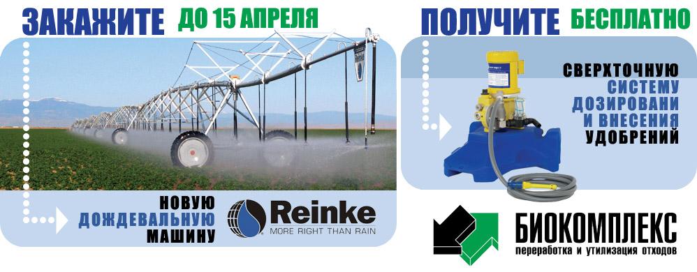 Reinke акция на дождевальные машины